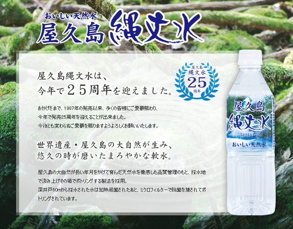 Southern Japan dairy Yakushima Island Jomon water 500 ml pet 24 pieces [Southern Japan dairy cooperative mineral water natural water Kyushu Kagoshima Prefecture]