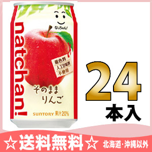 Suntory I'm Apple 350 g cans 24 pieces [Suntory natchan Apple Apple a mellow Apple Apple Apple Juice Apple Juice g 350 ml cans 350 cans]