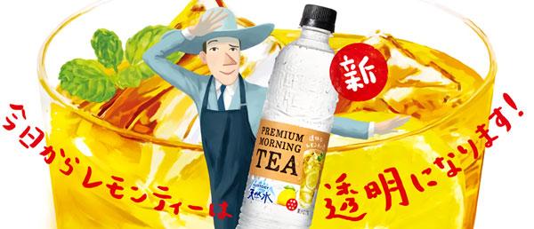 Suntory PREMIUM MORNING TEA lemon 550 ml pet 24 Motoiri *2 bulk buying [natural water flavor water tea れもんてぃー]