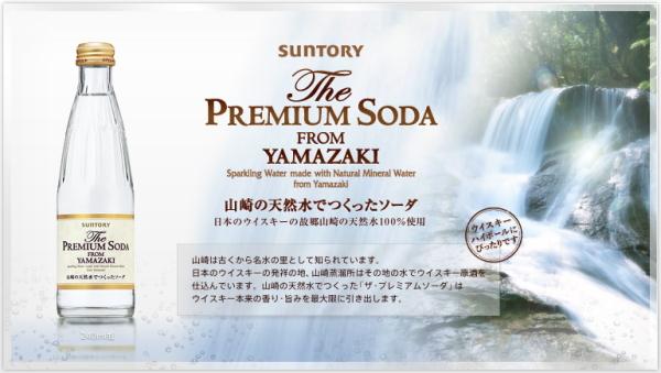 -Suntory the premium soda YAMAZAKI 240ml bottle 24 pieces [Yamazaki often soda water.