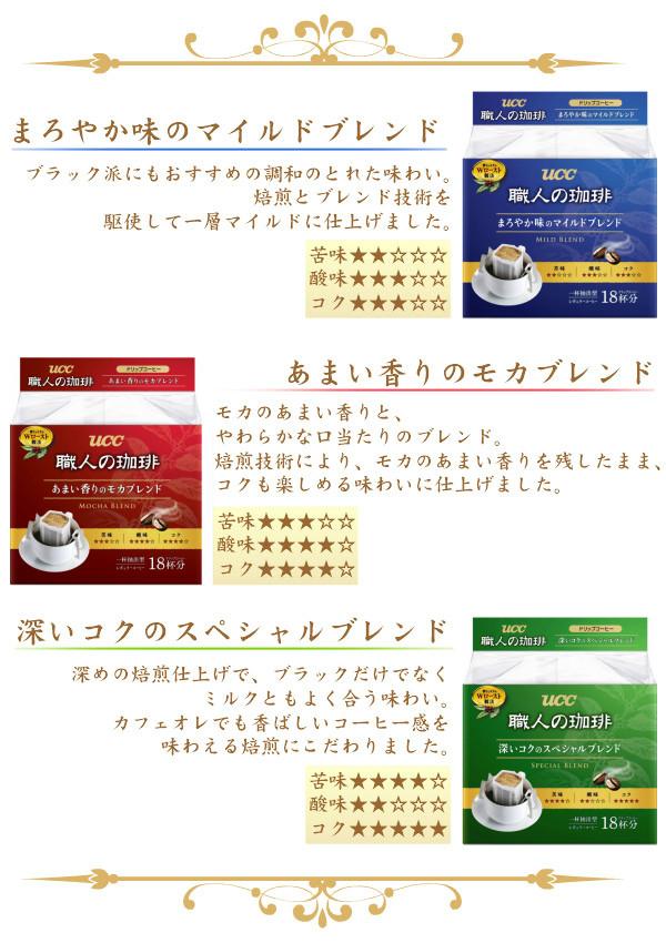 UCC 장인의 커피 드립 커피 단 짜인 향기 모카 블렌드 20 잔 분 × 12 자루 〔 〕