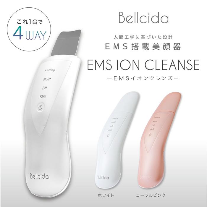 エステのフルコースをおうちで。 ベルシーダ Bellcida EMSイオンクレンズ ウォーターピーリング 美顔器 EMS マッサージ エステ セルフ おうち美容 おこもり美容 プレゼント 美容家電 フェイス 顔 フェイシャル 女性 女子 EMS 電気 デンキ イオン導入器 導出器