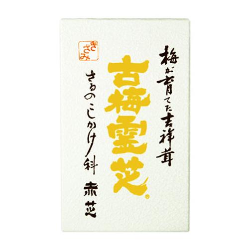 送料無料 古梅霊芝(キザミ)120g発売元:梅丹本舗サルノコシカケ 霊芝