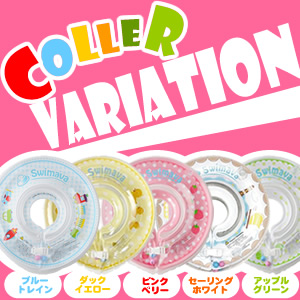 ★! Japan authorized dealer! Float neck ring ベビーエクサ size float neck ring プレスイミング pool bath bath educational gift birthday baby baby baby Japan Rolex