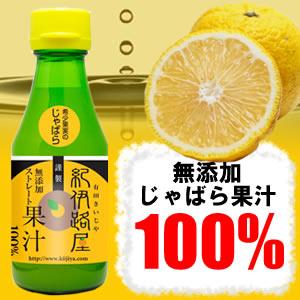 """非添加剂贾汁直 100 %150 毫升 ' 珍稀水果贾果汁 100%喝最后解除 !""""佳芭拉汁贾喝贾"""