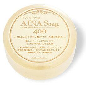 アイナソープ400 100g 送料無料 AHAピーリング石鹸 売買 アイナソープ100 日本メーカー新品 ピーリング固形石鹸 アイアイメディカル 店内P最大20倍 Soap AINA