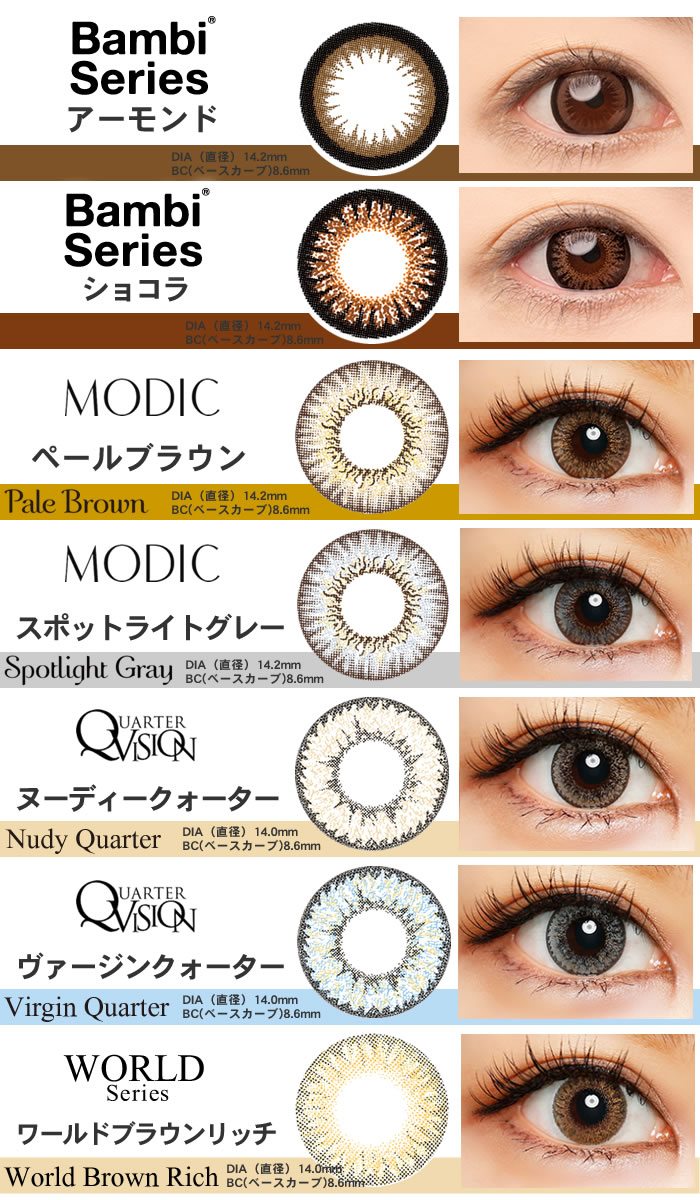 Caracol Angel color wonder Bambi series 1 box 30 pieces with degrees without degrees and Bruce Tsubasa Angelcolor Bambi 1DAY chocolate almond color contact lenses