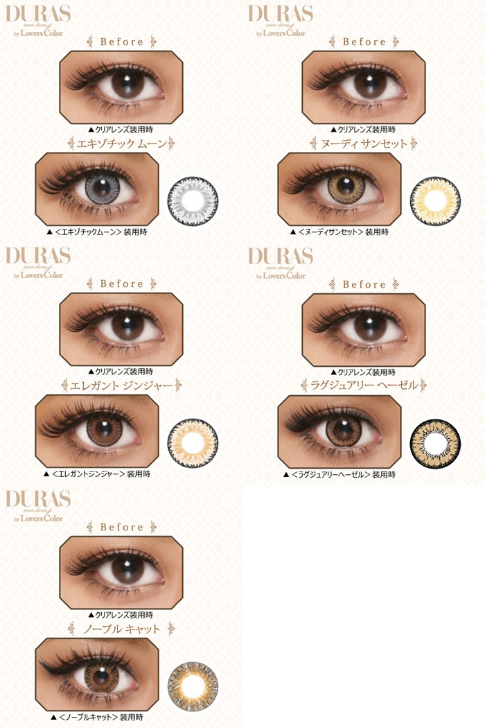 No degree of Caracol month DURAS 1 box 2pcs 14.0 mm cheap color contact lens cosplay store vanilla in DURAS by Lovers Color lovers color lava Colo