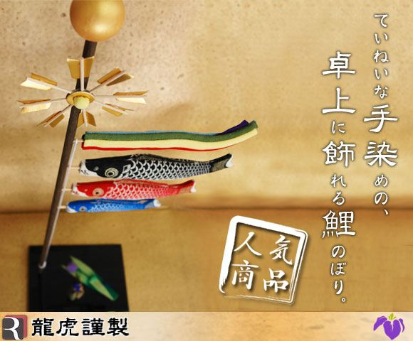 교토 「고이노보리 실내 손수 만든 오월 인형 센 바람수 잉어모양의 연 5월 인형」오월 인형 단오절 May doll Kyoto made