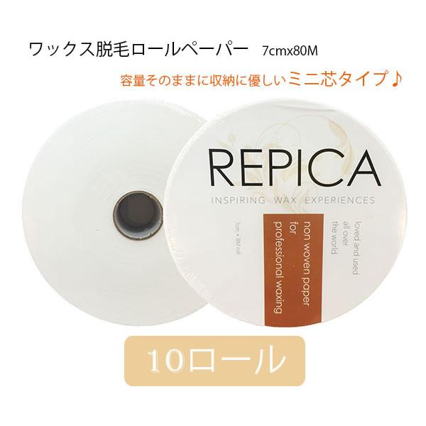リピカ ワックス脱毛用ロールペーパー 10ロールセット 【送料無料】 REPICA 脱毛 ブラジリアンワックス ストリップシート