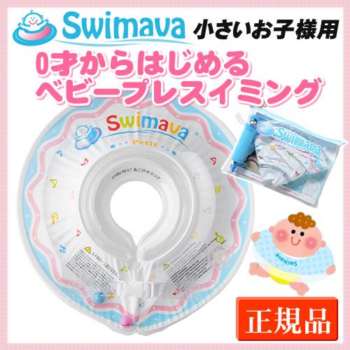 游泳但珀蒂浮颈环 Swimava 大小宝贝 EXA 浮颈环按聊天池浴浴教育礼物生日婴儿礼物婴儿婴儿游泳但日本真正的授权经销商较小