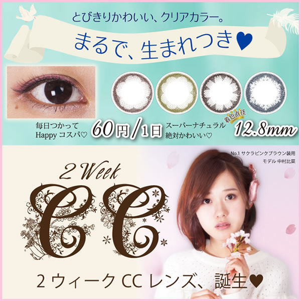Color contact lenses 2 week 2 week CC 1 box 6-2 weeks advanced and ...