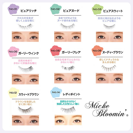 It is eyelashes Miche Bloomin' in ミッシュブルーミンアイラッシュ one pair false eyelashes  false eyelashes