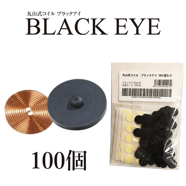 【一般医療機器】丸山式コイル ブラックアイ 100個 (送料無料)
