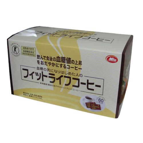 送料無料 特定保健用食品フィットライフコーヒー 8.5g×60包 3箱セット発売元:ミル総本社