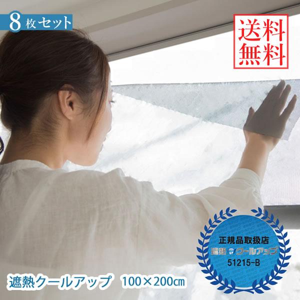 【店内P最大20倍】セキスイ 遮熱クールアップ(100×200cm) 8枚セット(送料無料)積水 SEKISUI