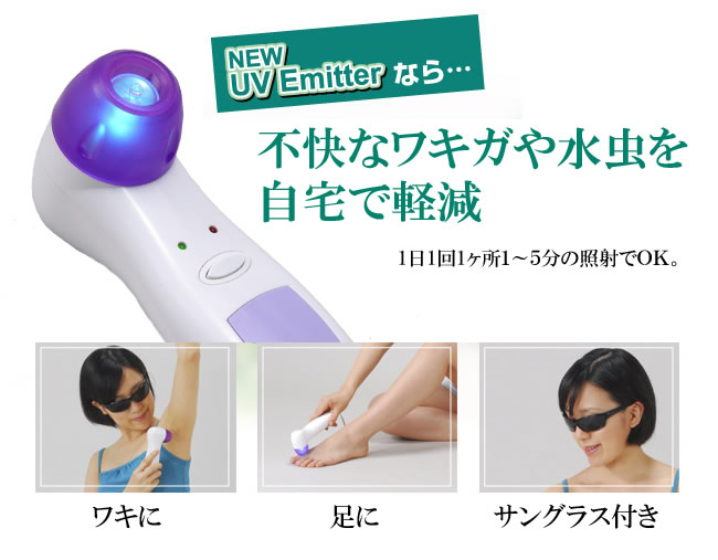 """NEW UV emitters ' reduce unpleasant Waukegan and athlete's foot at home! """"Home infrared treatment with athlete's foot nails athlete's foot ringworm fungus Waukegan treatment radio sterilization effect UV treatment instrument side"""