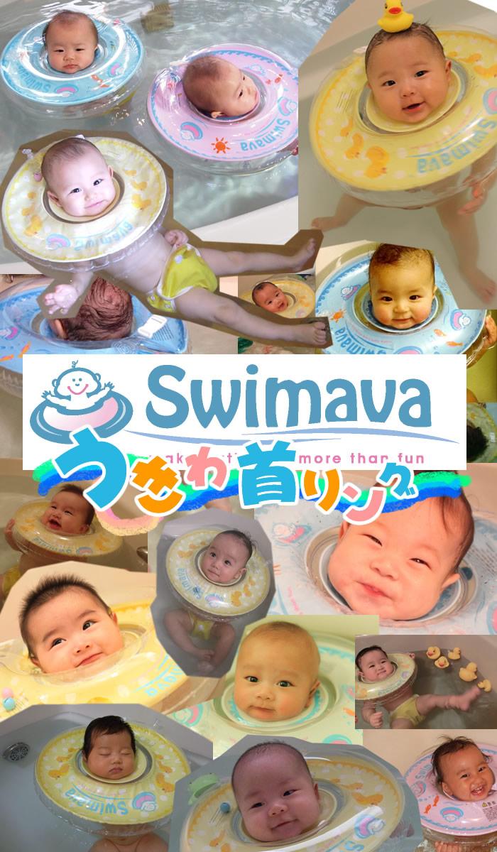 スイマーバ Swimava うきわ 목 반지에서 아기 운동 うきわ 목 반지 프레 수영장 목욕 욕실 섹스 선물 생일 출산 축 하 베이비 아기 일본 정품