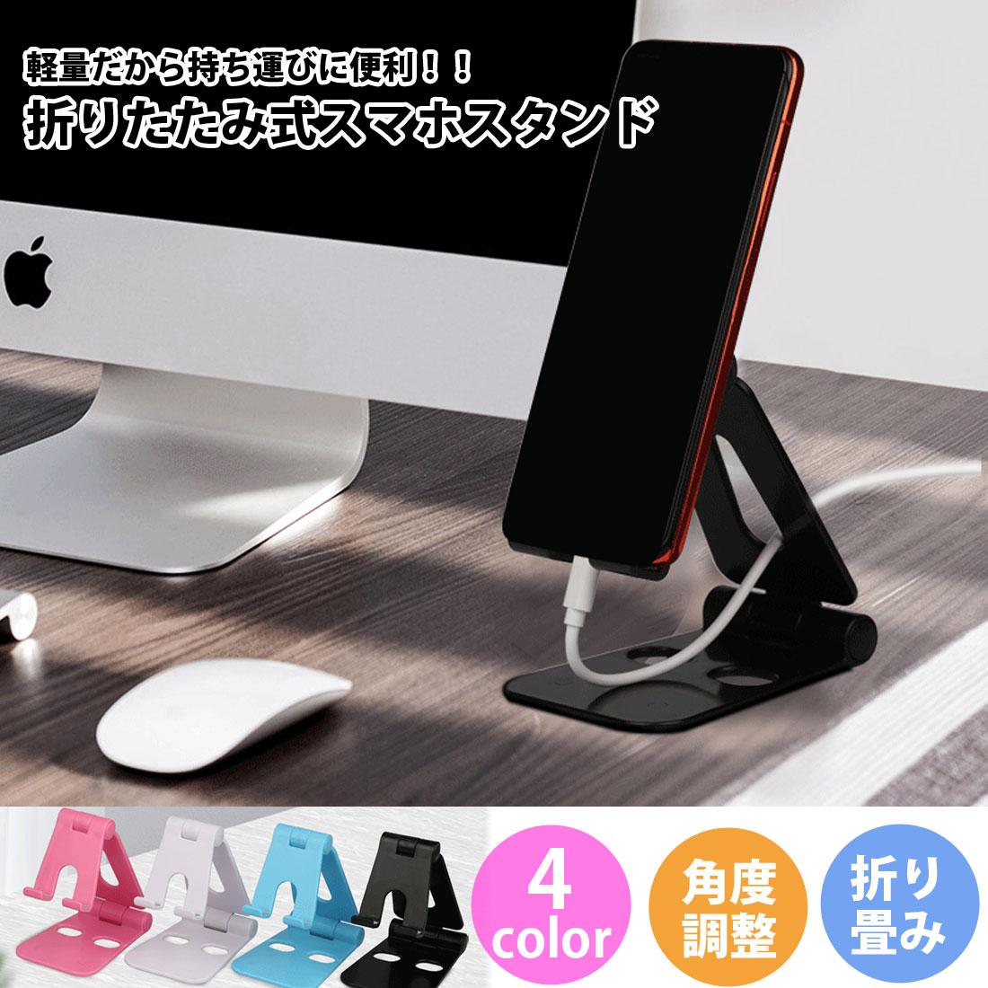 iPhone Android ipad スタンド スマホホルダー 送料無料 スマホスタンド 卓上 軽量 宅送 本物◆ コンパクト LSF-041 折りたたみ 角度調整可能