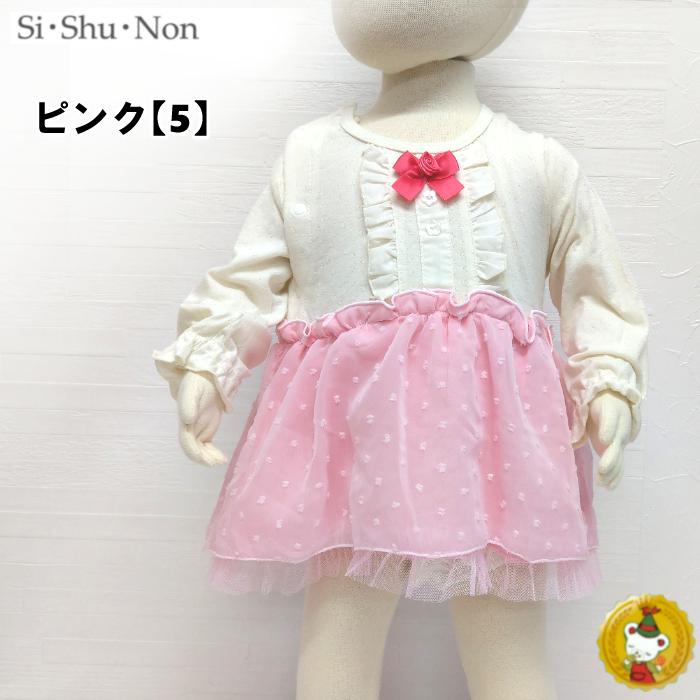 【SiShuNon】シシュノン ボディドレス ベビーワンピース 女の子 ブルマ付 長袖 シフォンスカート 70センチ 80センチ
