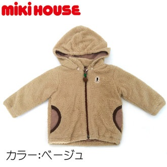 【セール20%OFF】ミキハウスファースト(MIKI HOUSE FIRST)ボアジャケット(ベージュ・90cm)43-3731-355