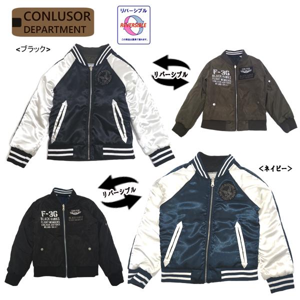 【CONLUSOR】コンルーソル 中綿リバーシブルジャケット スタジャン&MA1