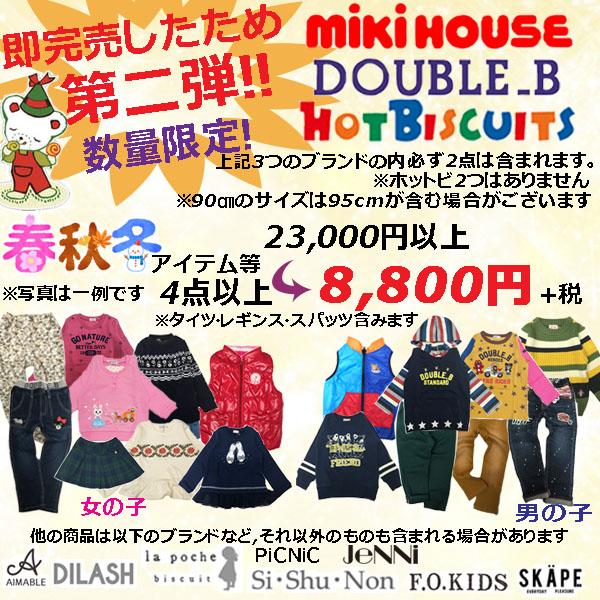 ミキハウス【mikiHOUSE】ダブルB·ホットビスケッツ ブランドミックス お得 数量限定 福袋 (80-130cm)