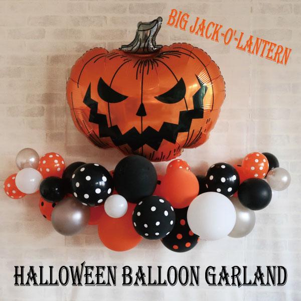 ハロウィンを豪華にスタイリングできるバルーンガーランド メール便送料無料 優先配送 Halloweenバルーンガーランドキット ハロウィンデコレーションセット 大きな会場 ジャックオランタン ディスプレイ 有名な