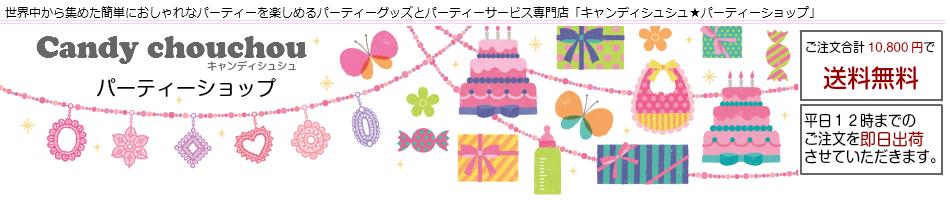 Candy chouchou:世界中から集めたおしゃれなパーティーグッズショップ