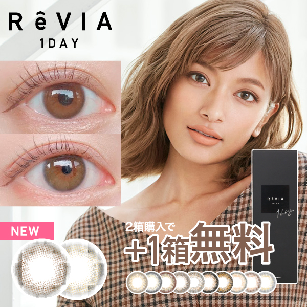 A new color appearance! Kiang true formula seriously a year formal 2018  Rakuten with colored contact lens ReVIA 1day/COLOR ten pieces ranking