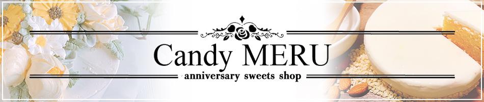 Candy MERU:洋菓子販売