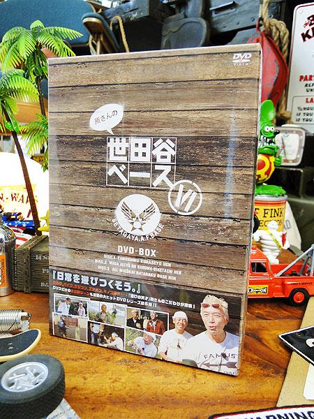 所さんの世田谷ベース6 DVDボックスセット 3枚組 ■ アメリカ雑貨 アメリカン雑貨