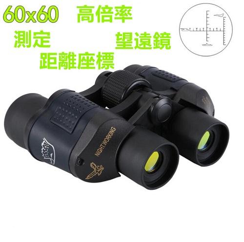 双眼鏡 屋外 望遠鏡 迅速な対応で商品をお届け致します 座標付き 微光夜視 新作製品 世界最高品質人気