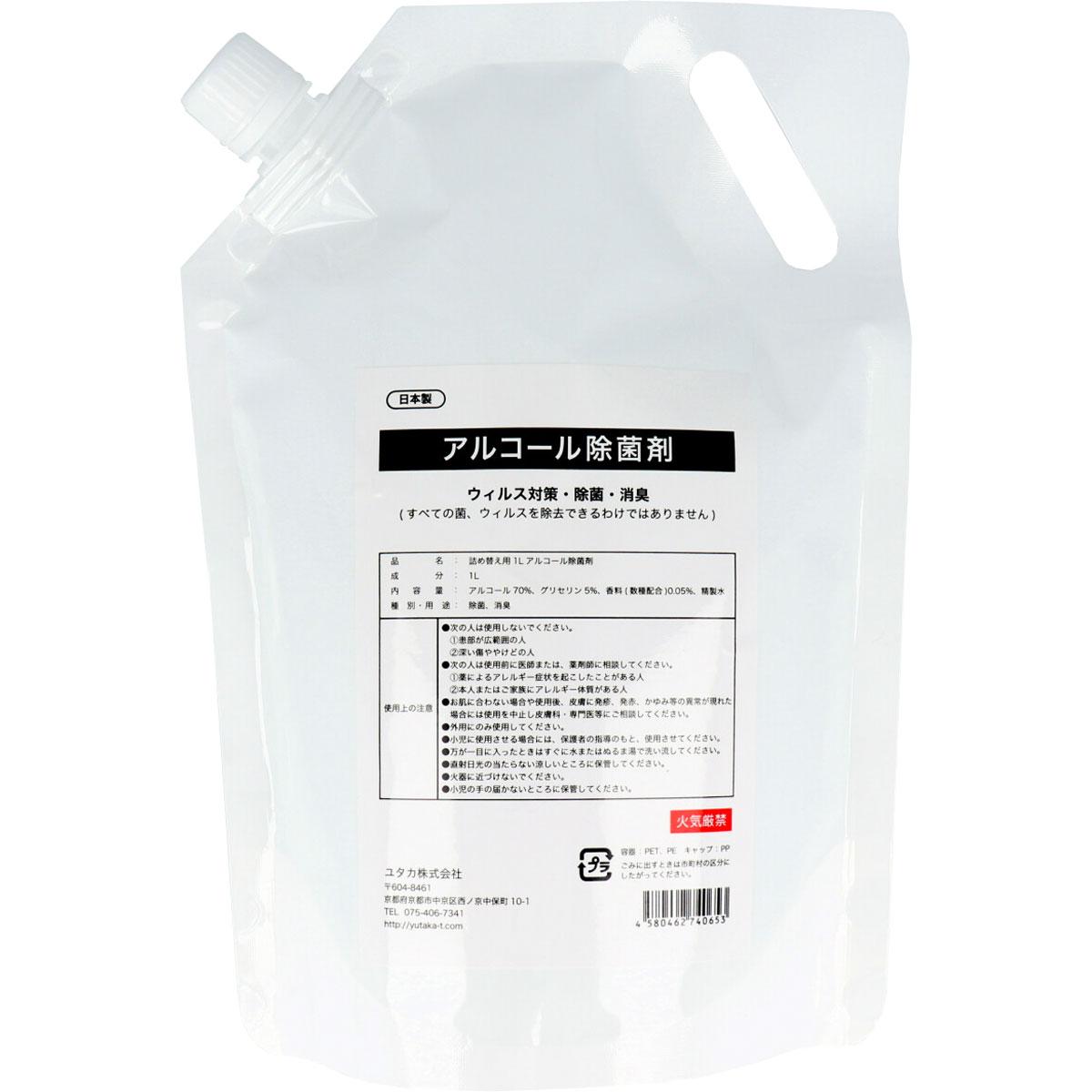 日本製アルコール濃度70%以上 様々な場所の衛生管理に セール品 日本未発売 アルコール除菌剤詰替用1L