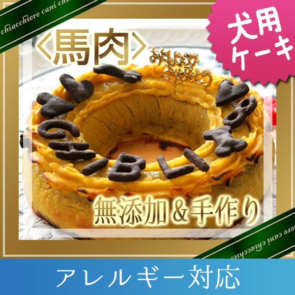 まとめ買い特価 アレルギーのワンちゃん用のケーキです オートミールにアレルギー反応を起こすワンちゃんが意外にも多いことから 代わりに米粉を入れて別にお作りいたします 犬 ケーキ 犬用ケーキ 愛犬用ケーキ 馬肉ミートローフケーキM 無添加 アレルギー対応 犬用誕生日ケーキ 人気激安 手作り 誕生日 バースデイケーキ ドッグフード
