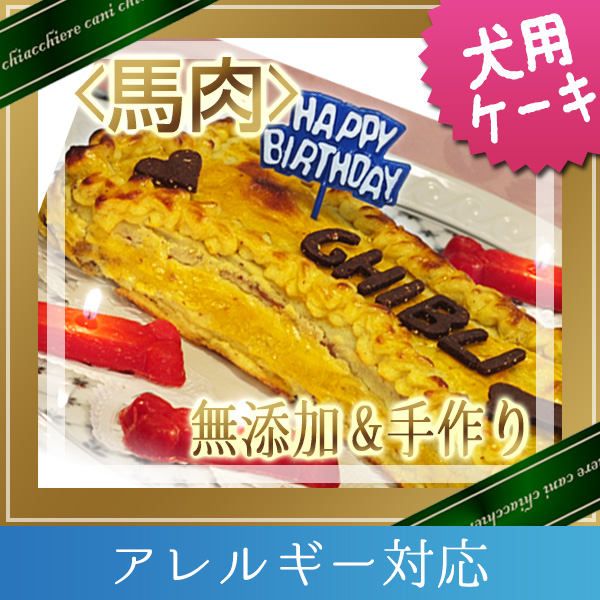 Cani Horse Meat Loaf Cake L For Dogs Cake Dog Cake Dog Birthday