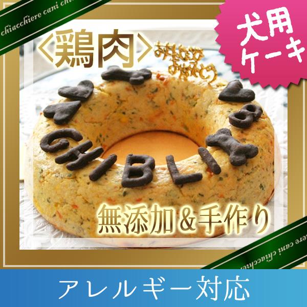 アレルギー対応の犬用ケーキです オートミールにアレルギー反応を起こすワンちゃんが意外にも多いことから 代わりに米粉を入れて別にお作りいたします 犬 ケーキ 犬用ケーキ 愛犬用ケーキ 授与 チキンミートローフケーキM 犬用誕生日ケーキ 無添加 誕生日 手作り バースデイケーキ ドッグフード セール品 アレルギー対応