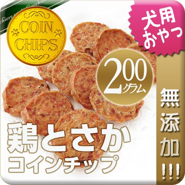 홋카이도 산 닭 볏 코인 칩 200g 강아지 간식/개 간식/간식 애견 용/간식 강아지/치약