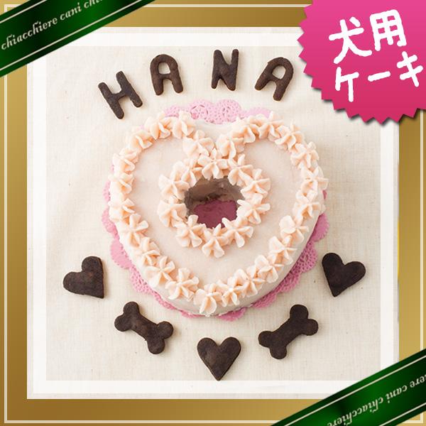Cani Pink Heart Cake Torta Di Malika For Dogs Cake Dog Cake