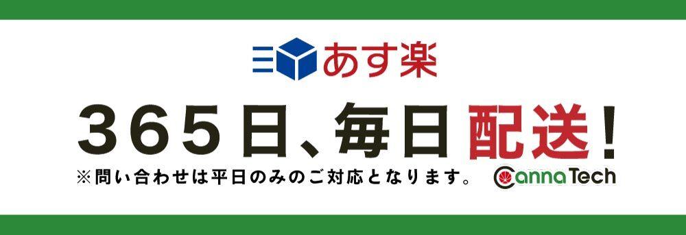 CBD by CannaTech:CBDオイル・CBDリキッド通販ならCBD専門店CannaTech