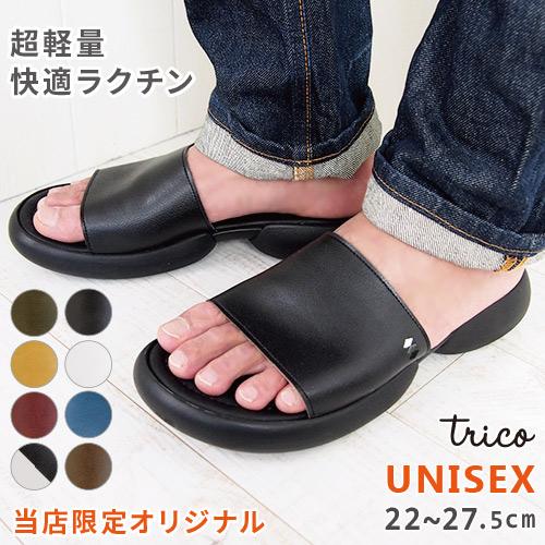 サンダル メンズ ユニセックス スライドサンダル EVAソール MTRC21C1 trico トリコ | コンフォート シンプル おしゃれ かっこい 男女兼用 レディース 軽量 軽い 夏 痛くない 歩きやすい 疲れない オフィス 黒 日本製