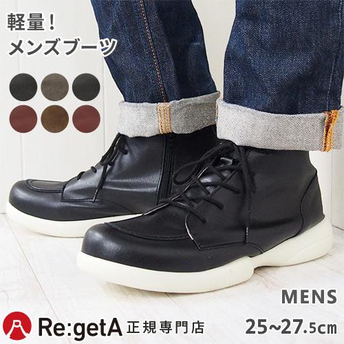 リゲッタ ブーツ メンズ レースアップ 靴 RLW2773   シンプル コンフォート アーチサポート お仕事 旅行 歩きやすい 疲れない 痛くない 軽い おしゃれ regeta 別注 日本製