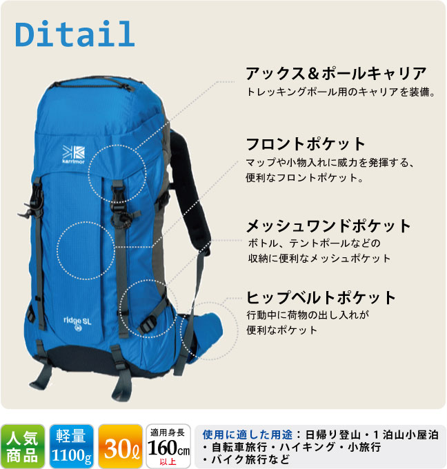 Karima Ridge 30 SL backpack type 2 / karrimor ridge SL 30 type2 30 liters-Zack-Pack-backpacks-lightweight-climbing-30 L-Rakuten