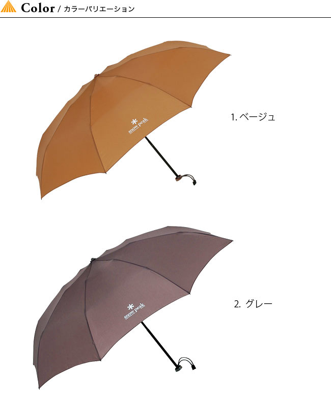Snow peak umbrella ultra light foldable umbrella folding umbrella folding UL | snow peak | SG light | parasol | UV protection | rain or shine both |
