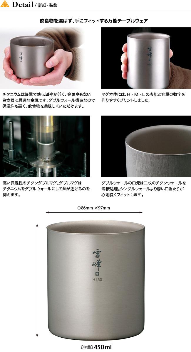 스노피크스탁킹마그설봉H450 snow peak TW-122 컵 머그 컵 티탄 콤팩트 수납 450 ml