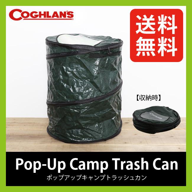 outdoorstyle sunday mountain rakuten global market coughlin pop up camp trashcan coghlans. Black Bedroom Furniture Sets. Home Design Ideas