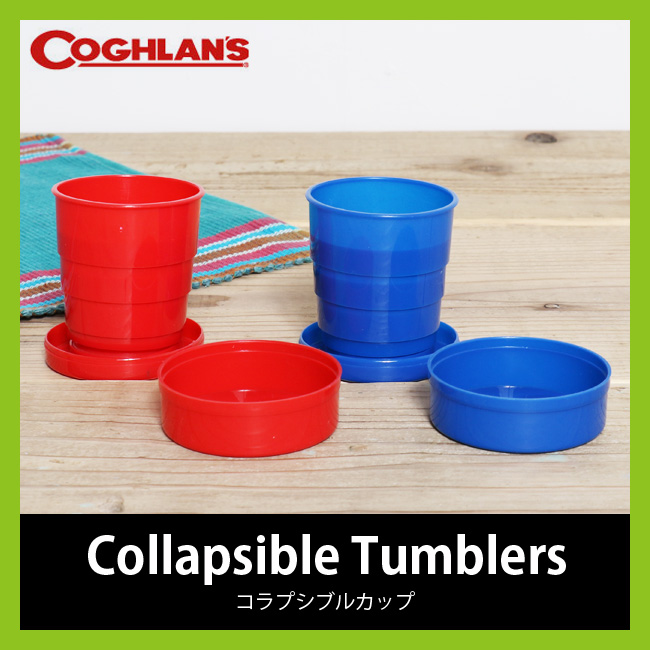 코후란코라프시브르캅 2개 세트 COGHLANS 컵 텀블러 식기 접이식 콤팩트 경량 캠프 아웃도어 BBQ 비치 낚시 Collapsible Tumblers