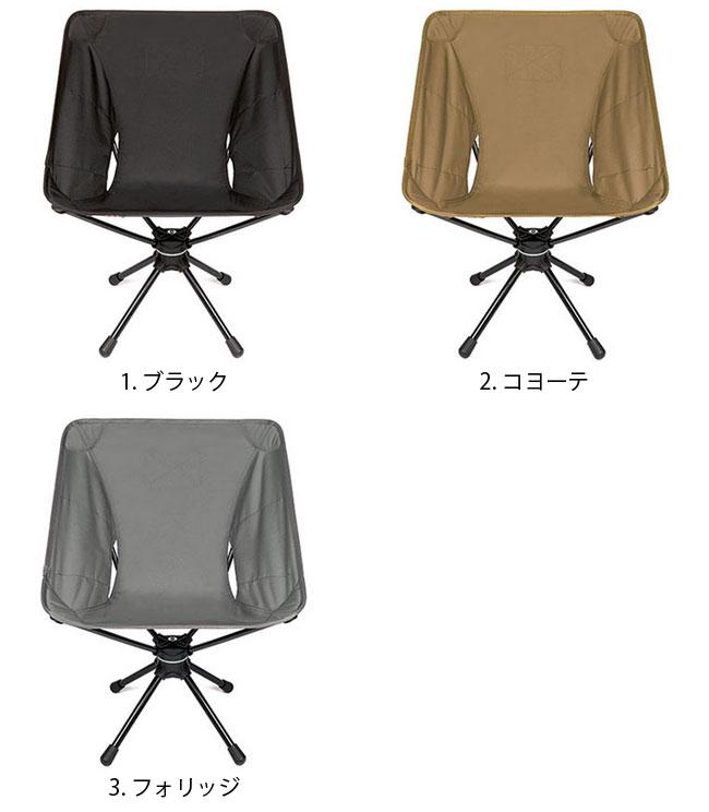 Enjoyable Tactical Swivel Chair Helinox Chair Folding Chair Compact 2018 Spring And Summer Machost Co Dining Chair Design Ideas Machostcouk