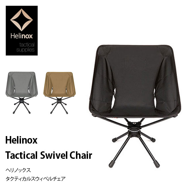 ヘリノックス タクティカルスウィベルチェア Tactical Swivel Chair Helinox チェア 折りたたみ イス コンパクト <2018 春夏>