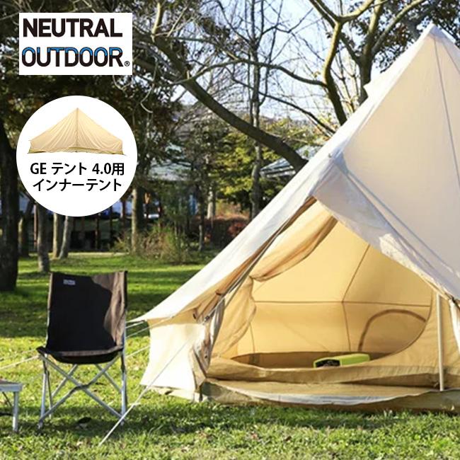 ニュートラルアウトドア GEテント 4.0 インナールーム 【送料無料】 【正規品】NEUTRAL OUTDOOR テント インナールーム キャンプ アウトドア GE Tent